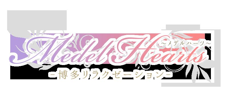 福岡市博多区メンズエステ『Medel Hearts~メデルハーツ~』